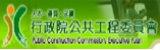 行政院公共工程委員會全球資訊網
